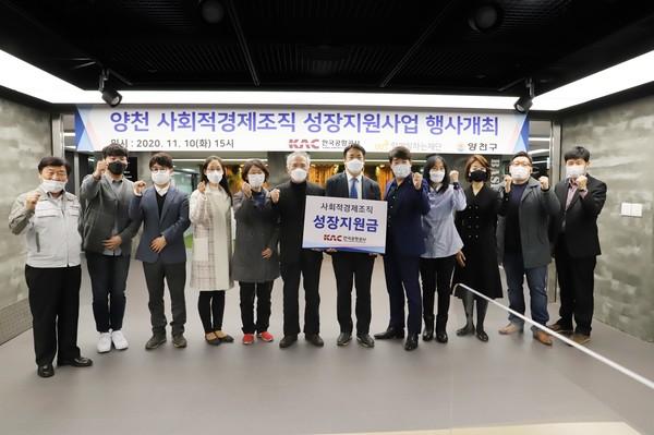 한국공항공사(사장 손창완)와 (재)함께일하는재단(이사장 송현섭)이 지난 10일 한국공항공사 창업보육센터에서 '양천 사회적경제조직 성장지원 사업'을 위한 기금전달식을 열었다. 사진=함께일하는재단
