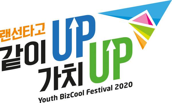 국내 유일 청소년 창업 축제 '비즈쿨 페스티벌'이 오는 17일 온라인 개막한다. 이미지=중소벤처기업부