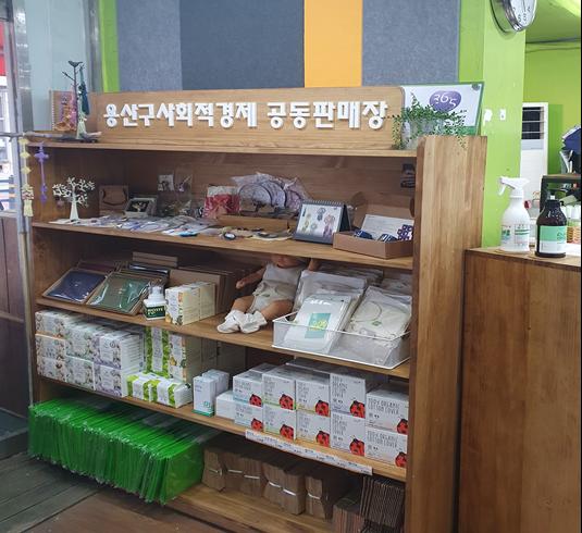 행복중심용산생협에 위치한 공동판매장./출처=용산사회적경제통합지원센터.
