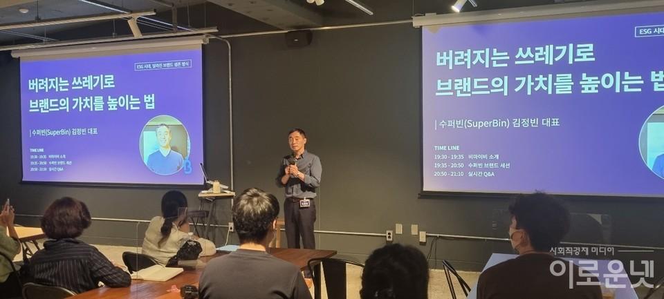 브랜드경험 플랫폼 비마이비(Be my B)가 주최한 ESG시대 달라진 브랜드 생존방식의 두 번째 세션은 김정빈 수퍼빈 대표가 진행했다.
